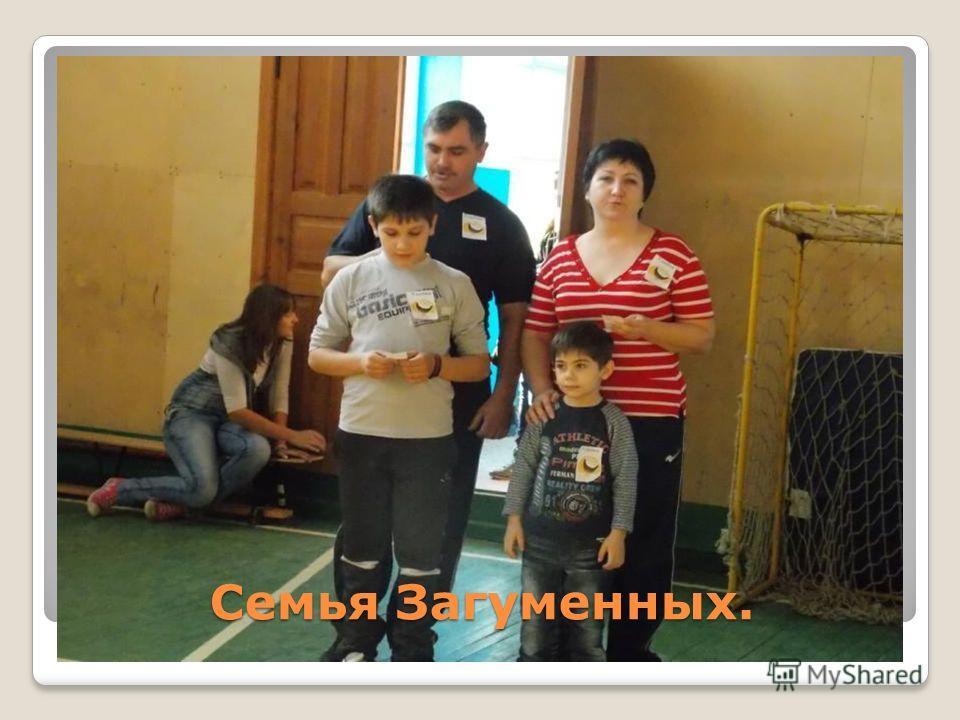 Семья Загуменных.