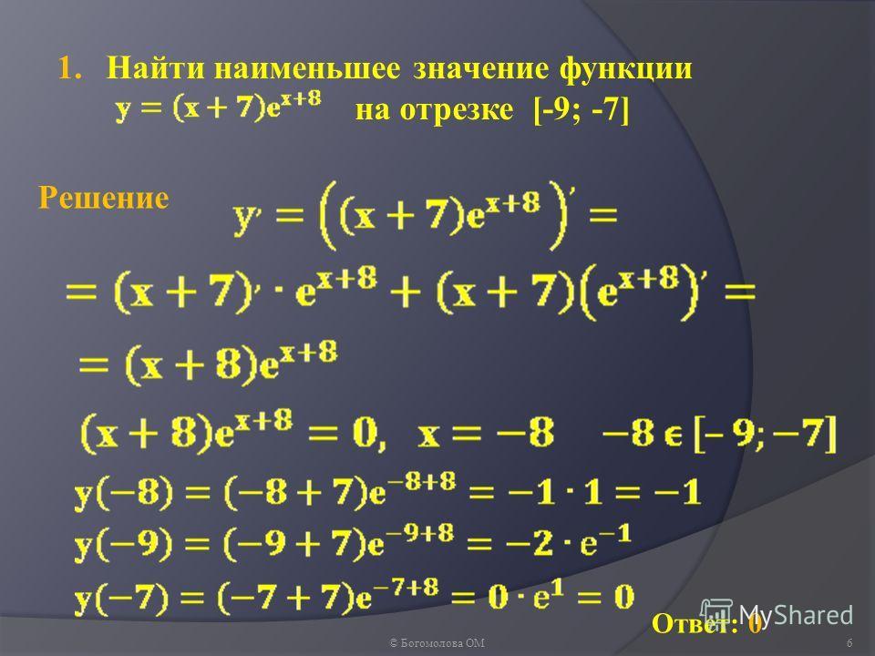 6 1.Найти наименьшее значение функции на отрезке [-9; -7] Ответ: 0 Решение