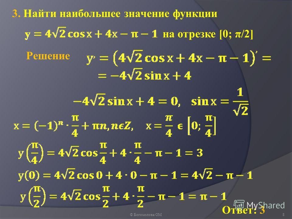 © Богомолова ОМ8 3. Найти наибольшее значение функции на отрезке [0; π/2] Ответ: 3 Решение