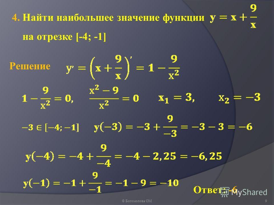 © Богомолова ОМ9 4. Найти наибольшее значение функции на отрезке [-4; -1] Ответ: -6 Решение