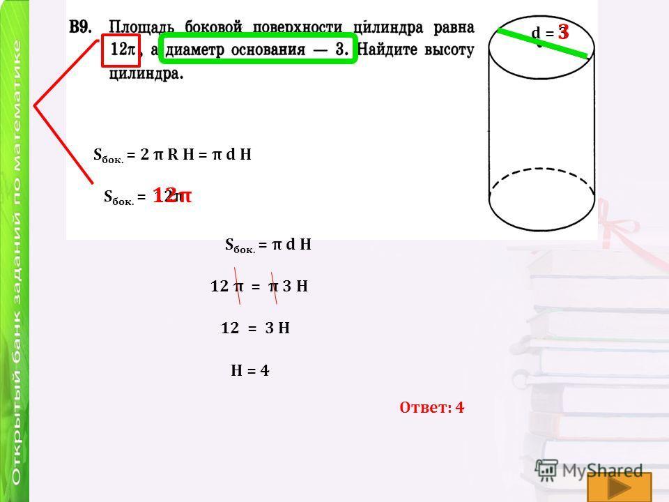 S бок. = 2 π R H = π d H d = 3 S бок. = 12π 3 12π12π S бок. = π d H 12 π = π 3 H H = 4 12 = 3 H Ответ: 4