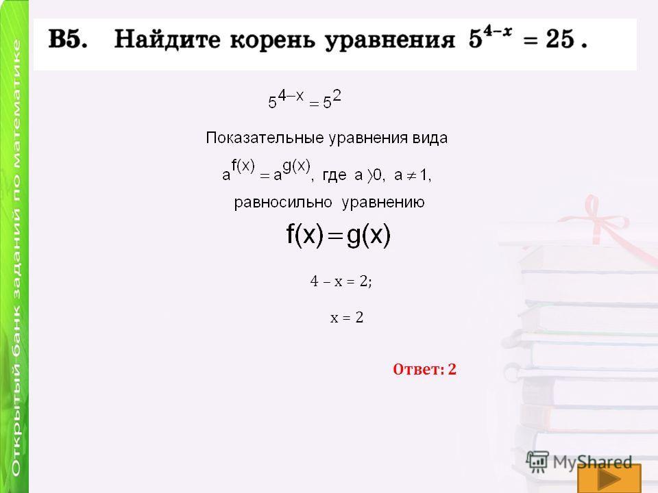 4 – х = 2; х = 2 Ответ: 2