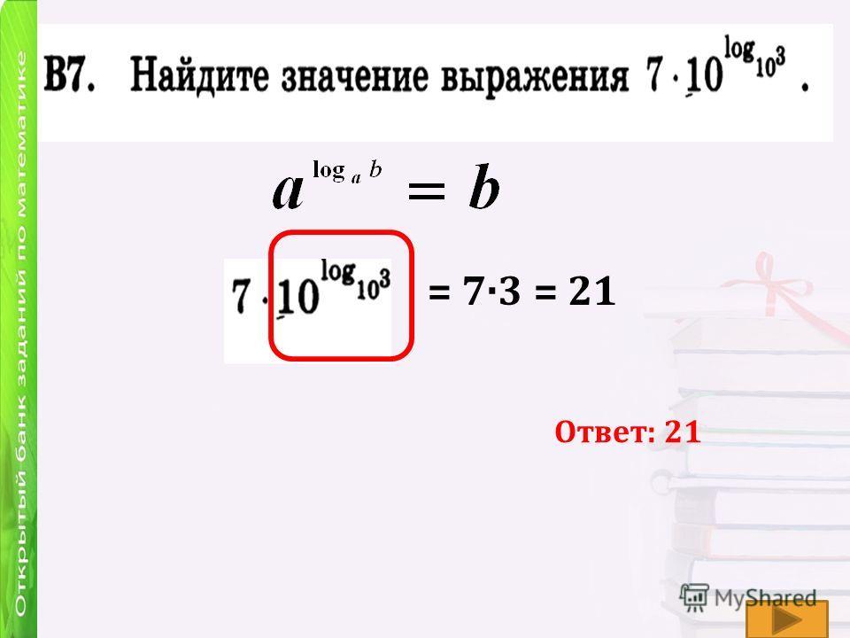 = 7·3 = 21 Ответ: 21