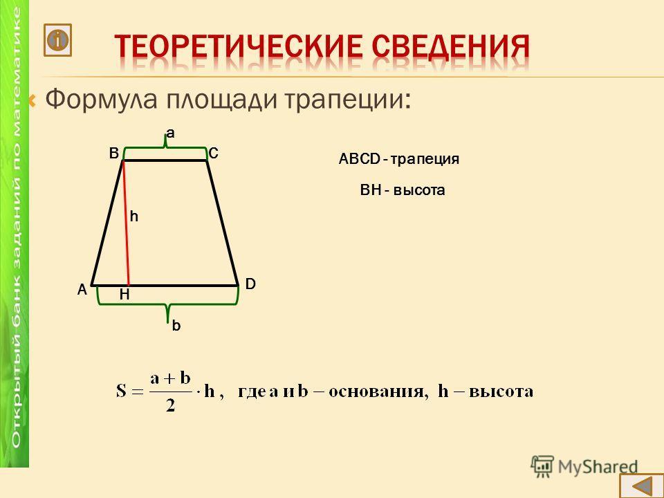 Формула площади трапеции: А ВС D a b h H ABCD - трапеция ВН - высота