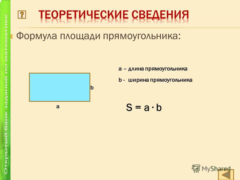 Формула площади прямоугольника: S = a b b a a – длина прямоугольника b - ширина прямоугольника