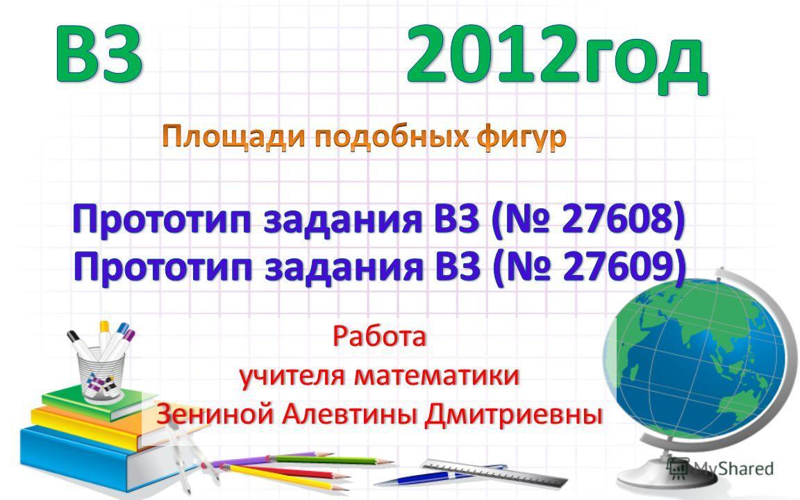 Работа учителя математикиучителя математики Зениной Алевтины ДмитриевныЗениной Алевтины Дмитриевны
