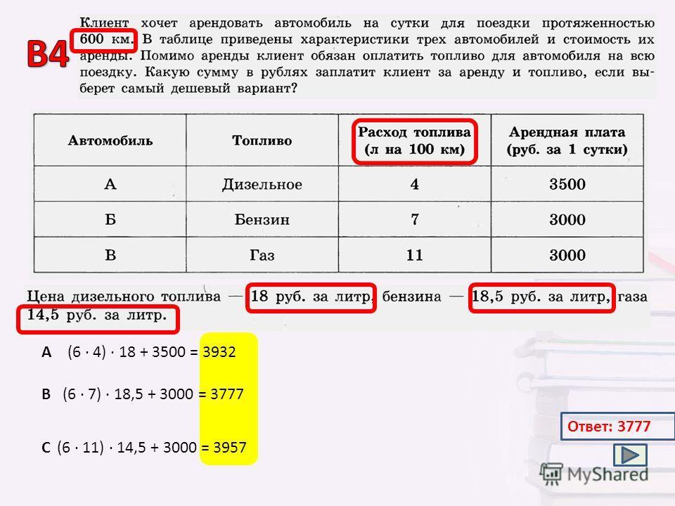 Ответ: 3777 A B C (6 · 4) · 18 + 3500 = 3932 (6 · 7) · 18,5 + 3000 = 3777 (6 · 11) · 14,5 + 3000 = 3957