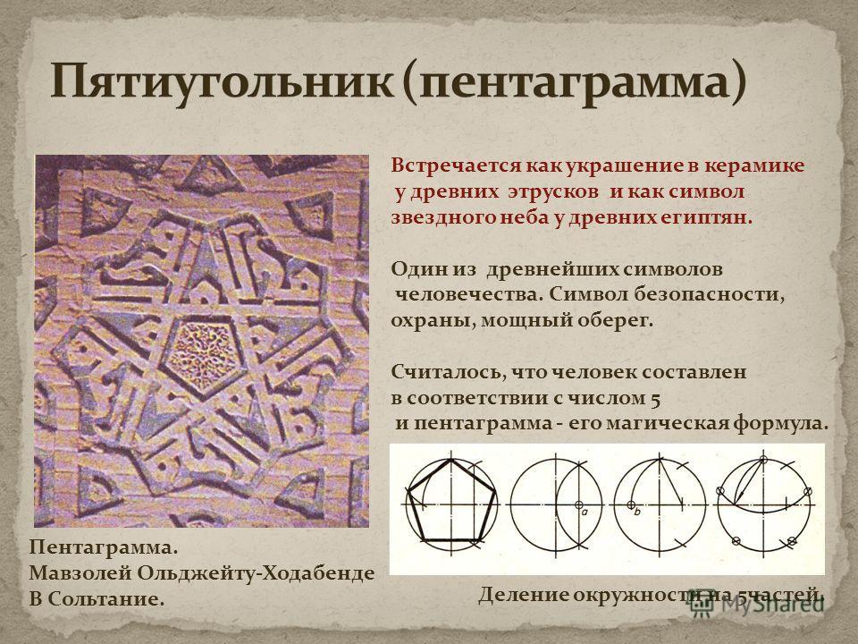 Встречается как украшение в керамике у древних этрусков и как символ звездного неба у древних египтян. Один из древнейших символов человечества. Символ безопасности, охраны, мощный оберег. Считалось, что человек составлен в соответствии с числом 5 и