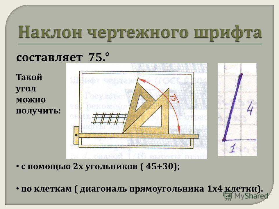 составляет 75. о Такой угол можно получить : с помощью 2 х угольников ( 45+30); по клеткам ( диагональ прямоугольника 1 х 4 клетки ).