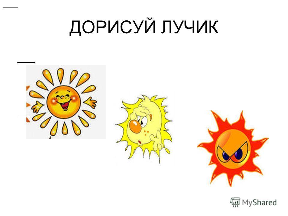 ДОРИСУЙ ЛУЧИК