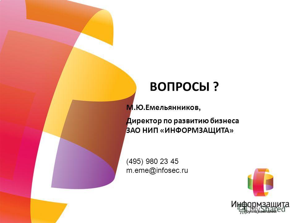 ВОПРОСЫ ? М.Ю.Емельянников, Директор по развитию бизнеса ЗАО НИП «ИНФОРМЗАЩИТА» (495) 980 23 45 m.eme@infosec.ru