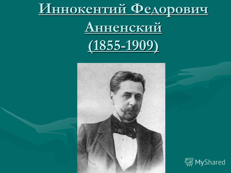 Иннокентий Федорович Анненский (1855-1909)