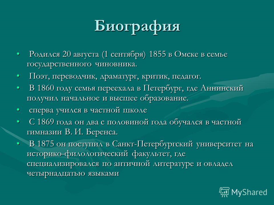 Биография Родился 20 августа (1 сентября) 1855 в Омске в семье государственного чиновника. Родился 20 августа (1 сентября) 1855 в Омске в семье государственного чиновника. Поэт, переводчик, драматург, критик, педагог. Поэт, переводчик, драматург, кри