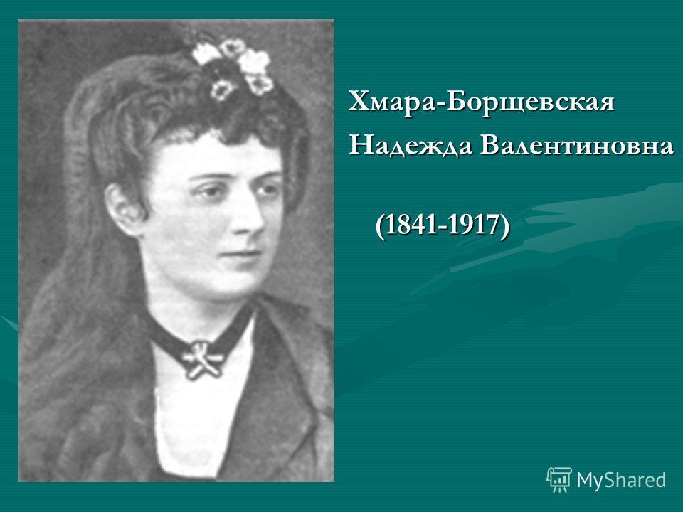 Хмара-Борщевская Надежда Валентиновна (1841-1917)
