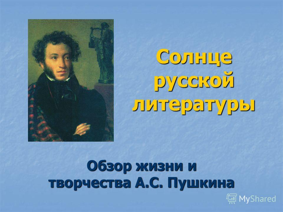 Солнце русской литературы Обзор жизни и творчества А.С. Пушкина