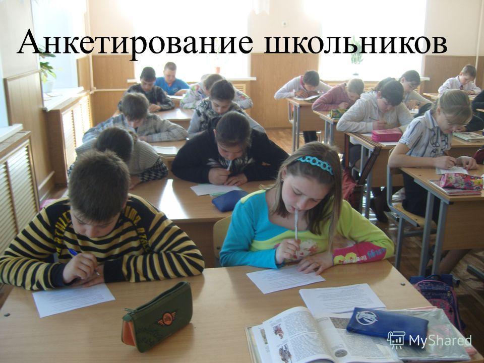 Анкетирование школьников