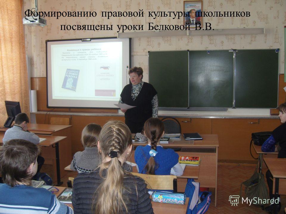 Формированию правовой культуры школьников посвящены уроки Белковой В.В.
