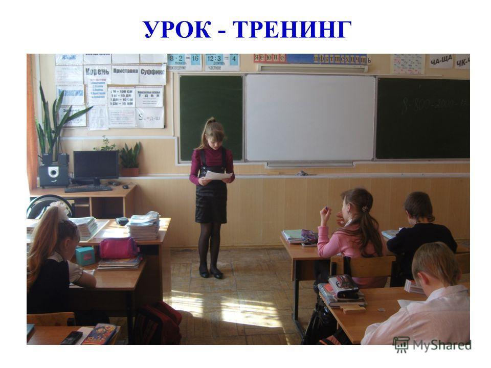 УРОК - ТРЕНИНГ