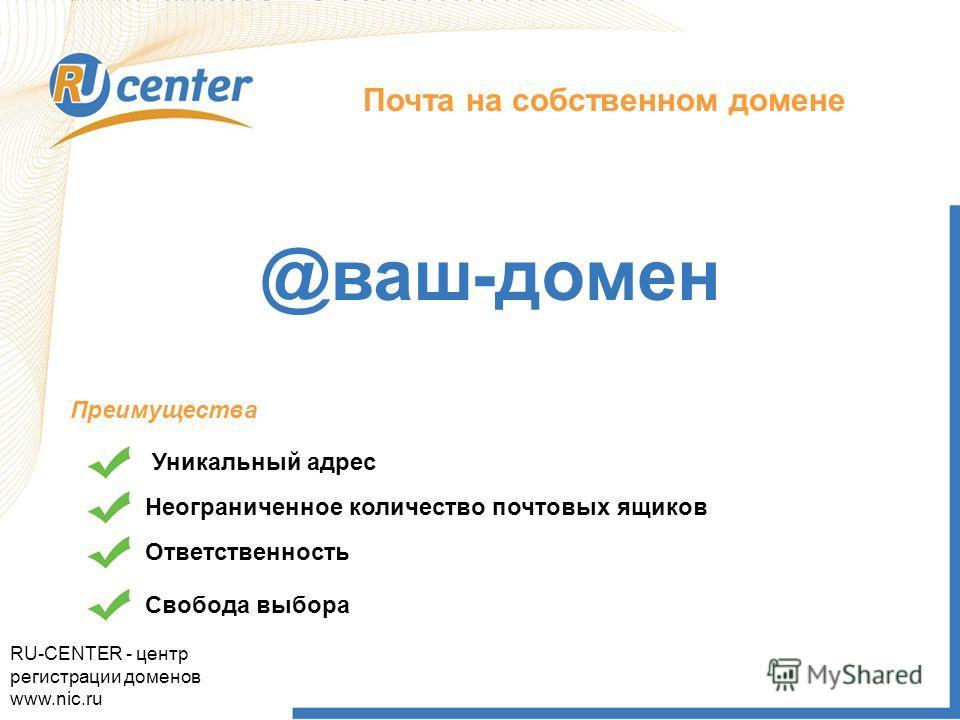 Почта на собственном домене @ваш-домен Уникальный адрес Неограниченное количество почтовых ящиков Ответственность Свобода выбора Преимущества RU-CENTER - центр регистрации доменов www.nic.ru