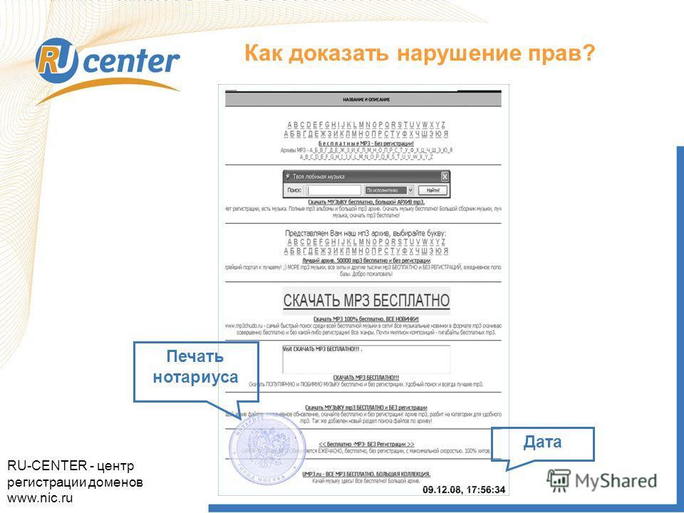 Как доказать нарушение прав? Печать нотариуса Дата RU-CENTER - центр регистрации доменов www.nic.ru