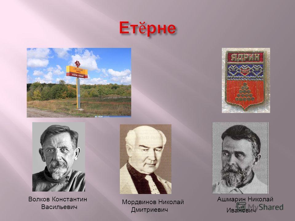 Ашмарин Николай Иванович Мордвинов Николай Дмитриевич Волков Константин Васильевич