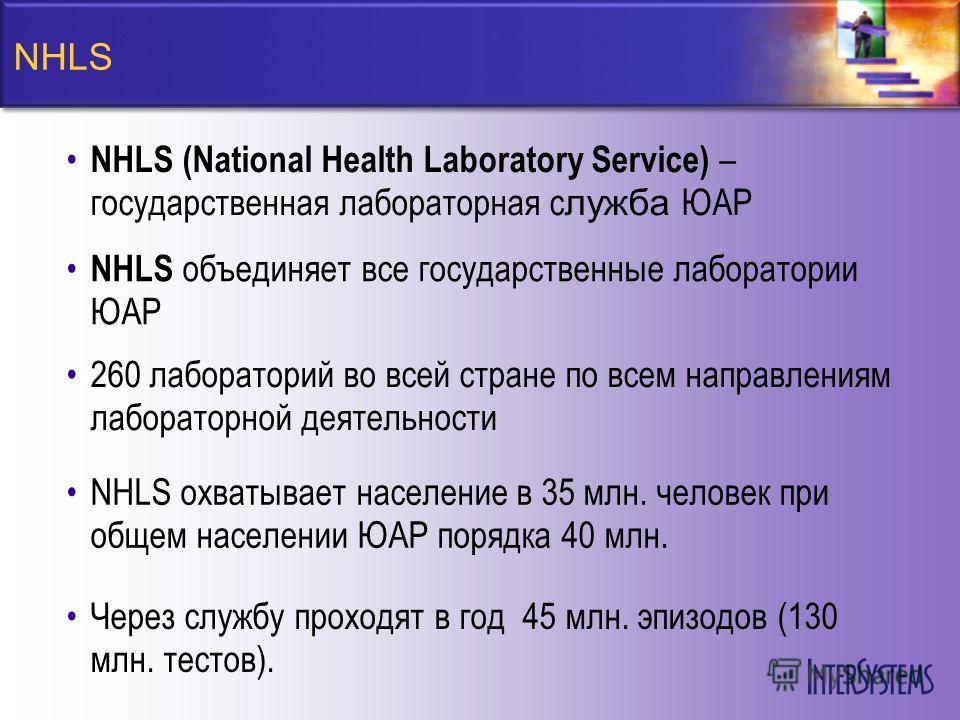 NHLS NHLS (National Health Laboratory Service) – государственная лабораторная с лужба ЮАР NHLS объединяет все государственные лаборатории ЮАР 260 лабораторий во всей стране по всем направлениям лабораторной деятельности NHLS охватывает население в 35