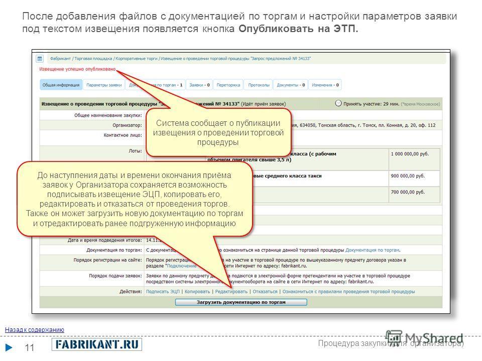 После добавления файлов с документацией по торгам и настройки параметров заявки под текстом извещения появляется кнопка Опубликовать на ЭТП. 11 Назад к содержанию Процедура закупки (для организатора) После настройки параметров заявки и загрузки докум