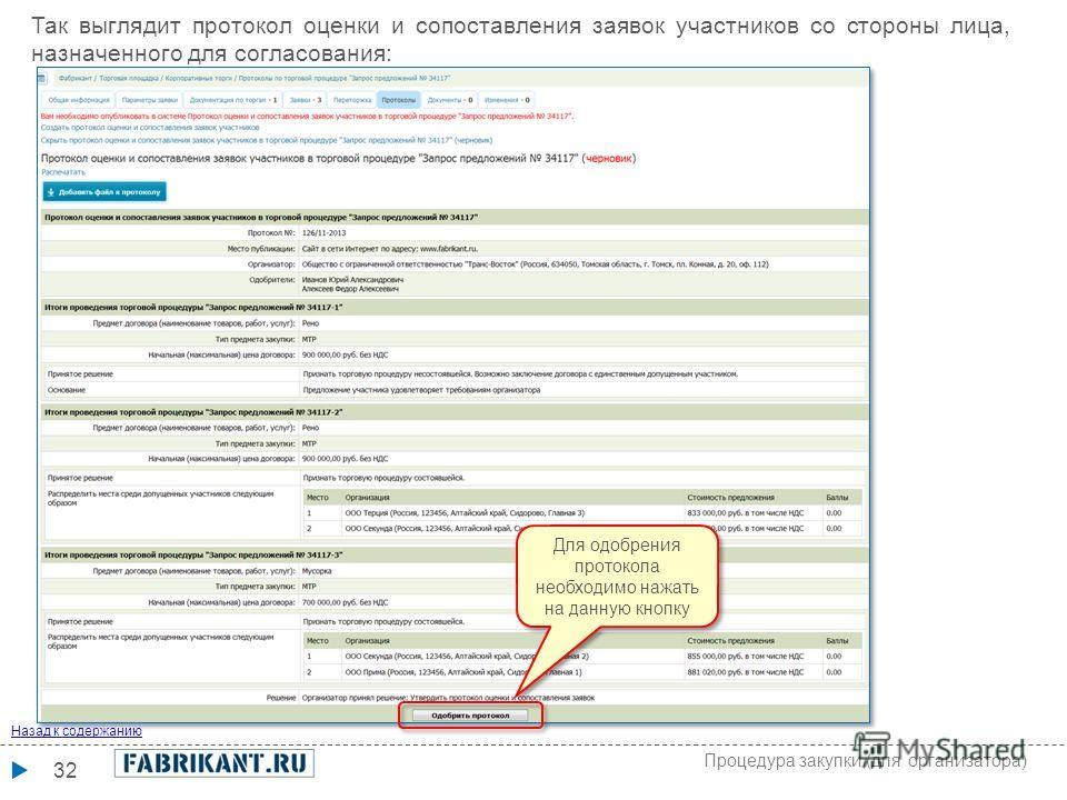 Так выглядит протокол оценки и сопоставления заявок участников со стороны лица, назначенного для согласования: 32 Назад к содержанию Процедура закупки (для организатора) Для одобрения протокола необходимо нажать на данную кнопку