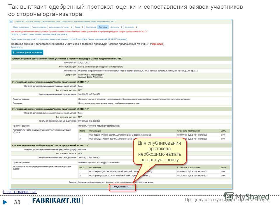 Так выглядит одобренный протокол оценки и сопоставления заявок участников со стороны организатора: 33 Назад к содержанию Процедура закупки (для организатора) Для опубликования протокола необходимо нажать на данную кнопку