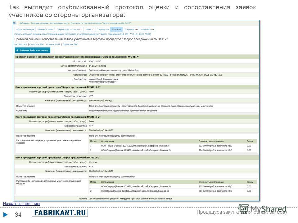 Так выглядит опубликованный протокол оценки и сопоставления заявок участников со стороны организатора: 34 Назад к содержанию Процедура закупки (для организатора)