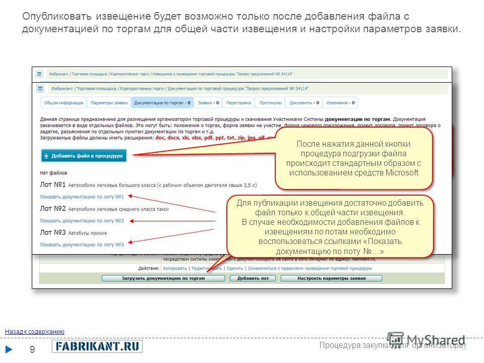 Опубликовать извещение будет возможно только после добавления файла с документацией по торгам для общей части извещения и настройки параметров заявки. 9 Назад к содержанию Процедура закупки (для организатора) После заполнения формы извещения хотя бы
