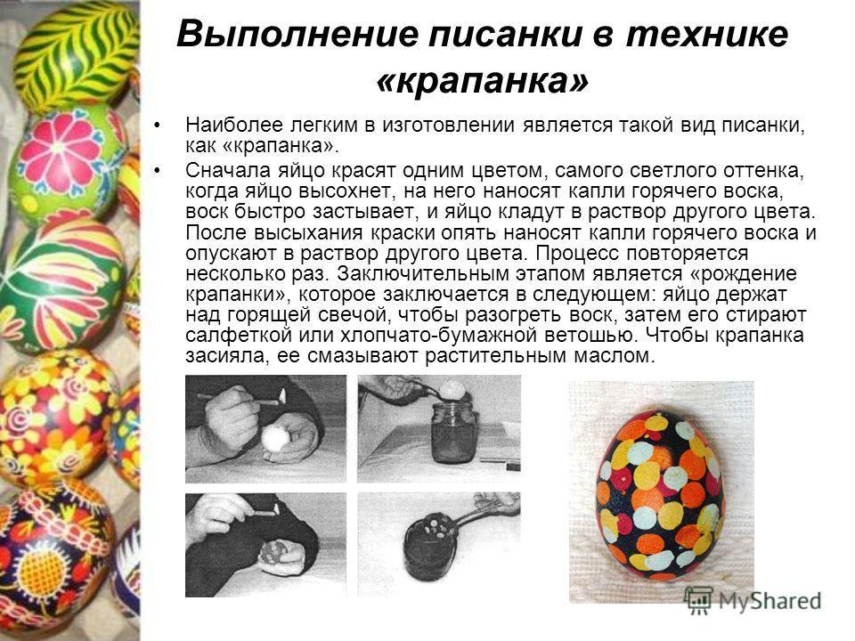 Выполнение писанки в технике «крапанка» Наиболее легким в изготовлении является такой вид писанки, как «крапанка». Сначала яйцо красят одним цветом, самого светлого оттенка, когда яйцо высохнет, на него наносят капли горячего воска, воск быстро засты