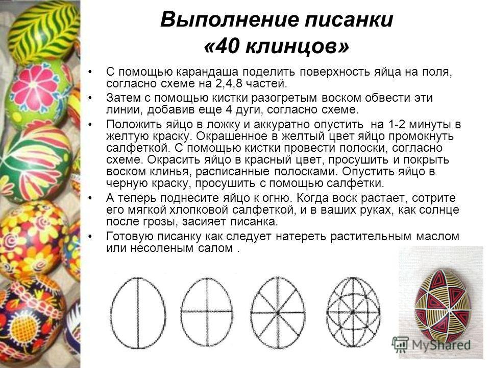 Выполнение писанки «40 клинцов» С помощью карандаша поделить поверхность яйца на поля, согласно схеме на 2,4,8 частей. Затем с помощью кистки разогретым воском обвести эти линии, добавив еще 4 дуги, согласно схеме. Положить яйцо в ложку и аккуратно о