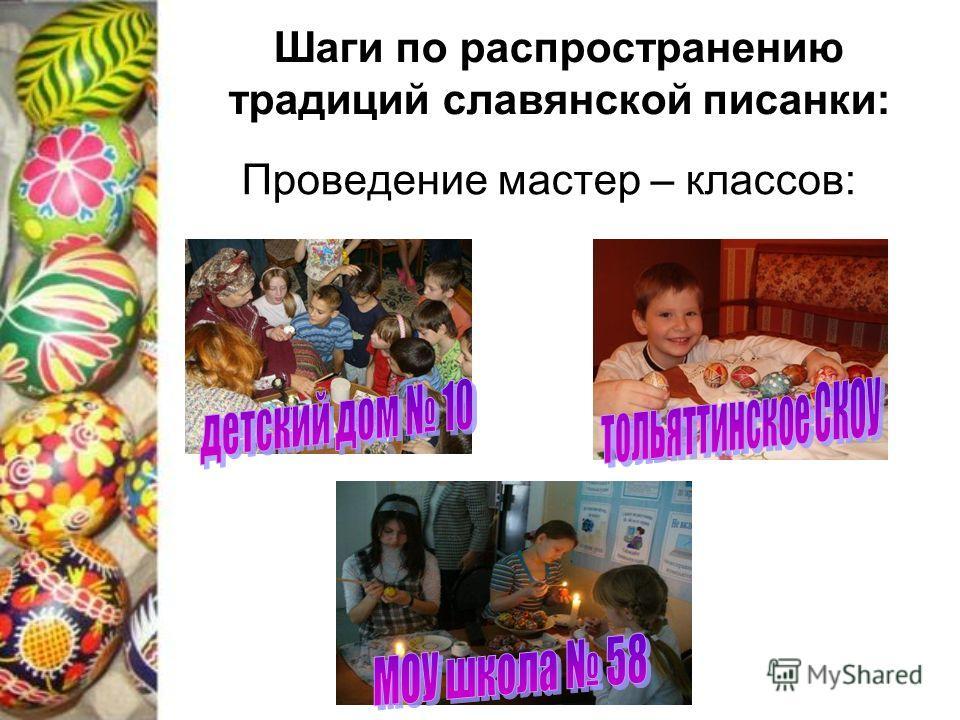 Шаги по распространению традиций славянской писанки: Проведение мастер – классов: