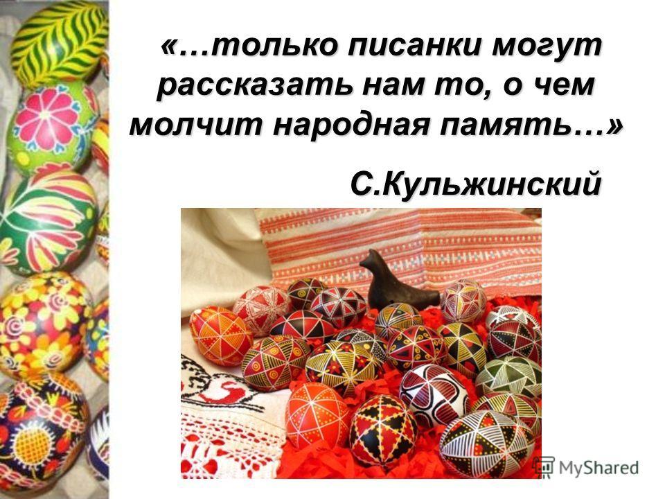 «…только писанки могут рассказать нам то, о чем молчит народная память…» С.Кульжинский