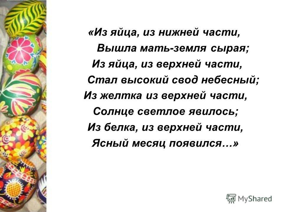 «Из яйца, из нижней части, Вышла мать-земля сырая; Из яйца, из верхней части, Стал высокий свод небесный; Из желтка из верхней части, Солнце светлое явилось; Из белка, из верхней части, Ясный месяц появился…»