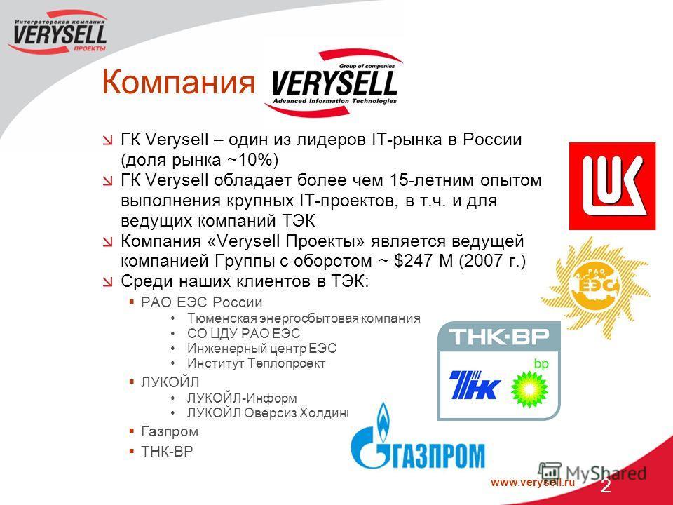 www.verysell.ru 2 Компания ГК Verysell – один из лидеров IT-рынка в России (доля рынка ~10%) ГК Verysell обладает более чем 15-летним опытом выполнения крупных IT-проектов, в т.ч. и для ведущих компаний ТЭК Компания «Verysell Проекты» является ведуще