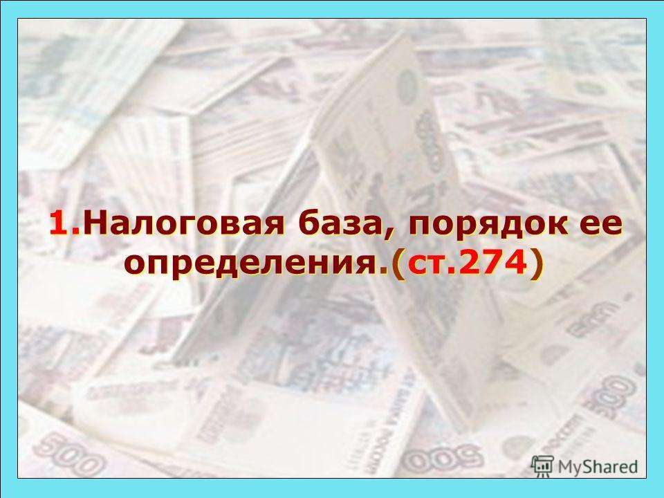 1.Налоговая база, порядок ее определения.(ст.274)
