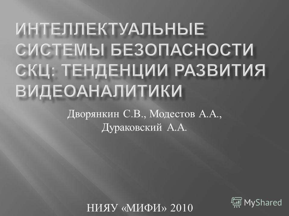Дворянкин С. В., Модестов А. А., Дураковский А. А. НИЯУ « МИФИ » 2010