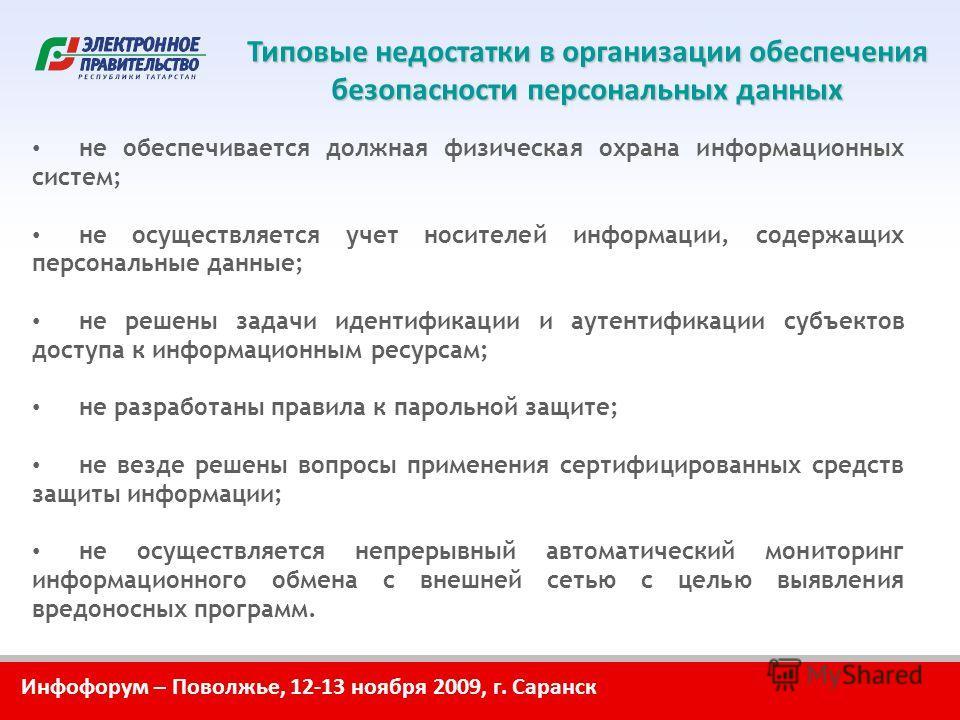 Инфофорум – Поволжье, 12-13 ноября 2009, г. Саранск Типовые недостатки в организации обеспечения безопасности персональных данных не обеспечивается должная физическая охрана информационных систем; не осуществляется учет носителей информации, содержащ