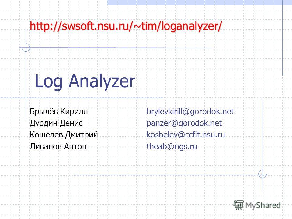 Log Analyzer http://swsoft.nsu.ru/~tim/loganalyzer/ Брылёв Кирилл brylevkirill@gorodok.net Дурдин Денис panzer@gorodok.net Кошелев Дмитрий koshelev@ccfit.nsu.ru Ливанов Антон theab@ngs.ru