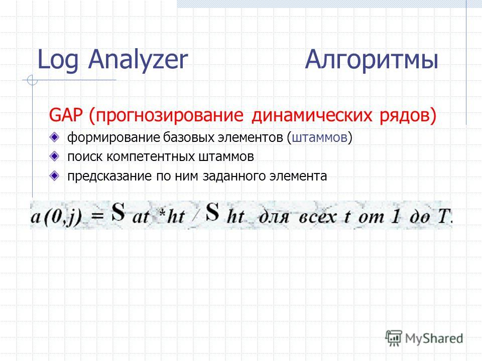 Log Analyzer Алгоритмы GAP (прогнозирование динамических рядов) формирование базовых элементов (штаммов) поиск компетентных штаммов предсказание по ним заданного элемента
