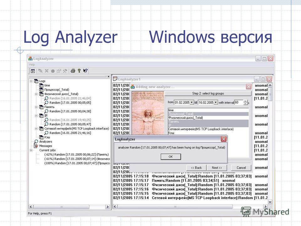 Log Analyzer Windows версия