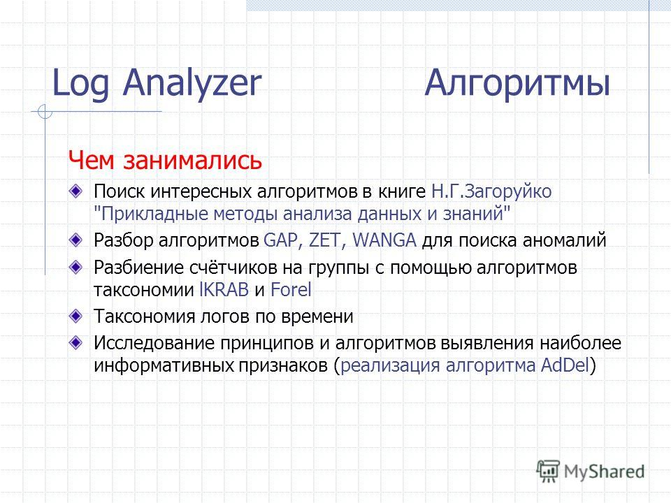Log Analyzer Алгоритмы Чем занимались Поиск интересных алгоритмов в книге Н.Г.Загоруйко