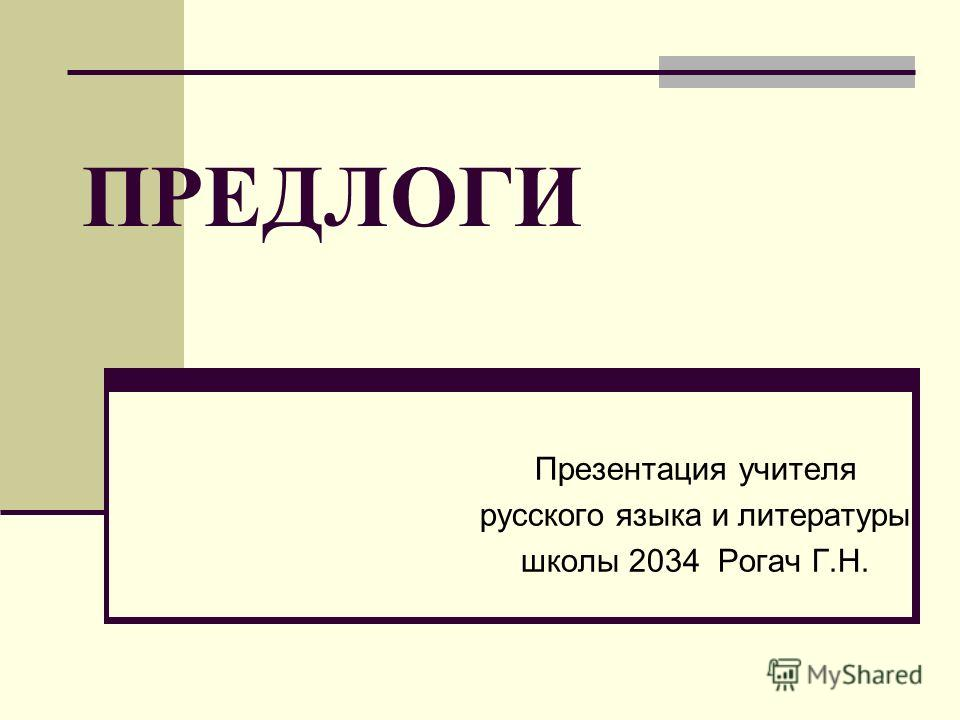 ПРЕДЛОГИ Презентация учителя русского языка и литературы школы 2034 Рогач Г.Н.