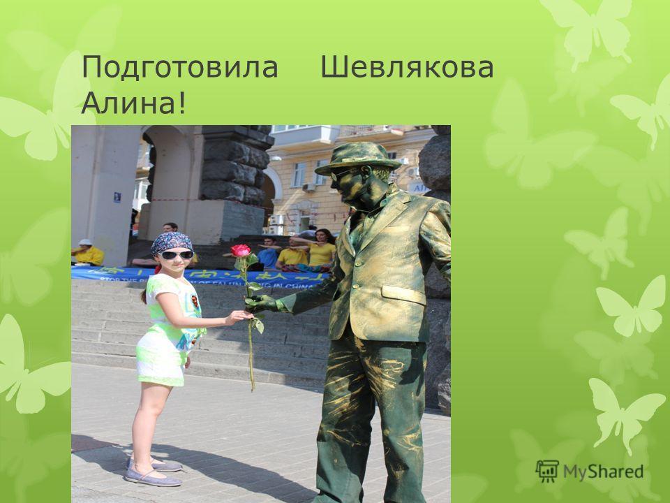 Подготовила Шевлякова Алина!