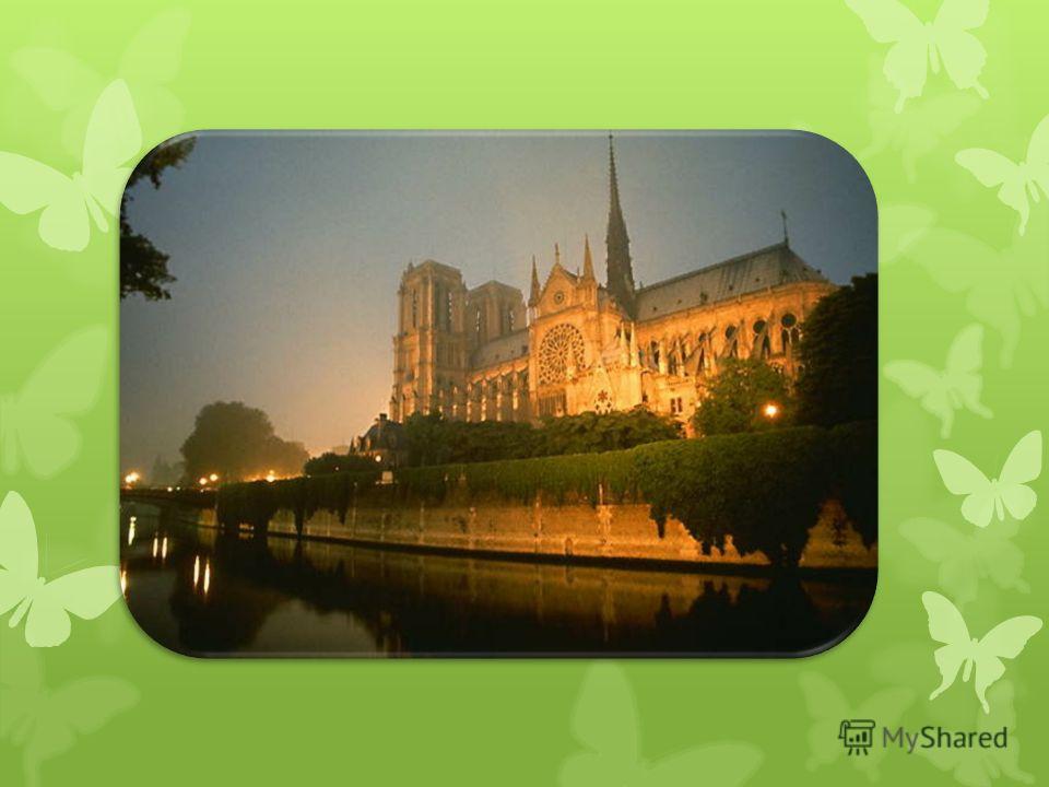 На острове в центре Парижа стоит собор Парижской Богоматери. Он строился больше 100 лет, а существует он 800 лет.