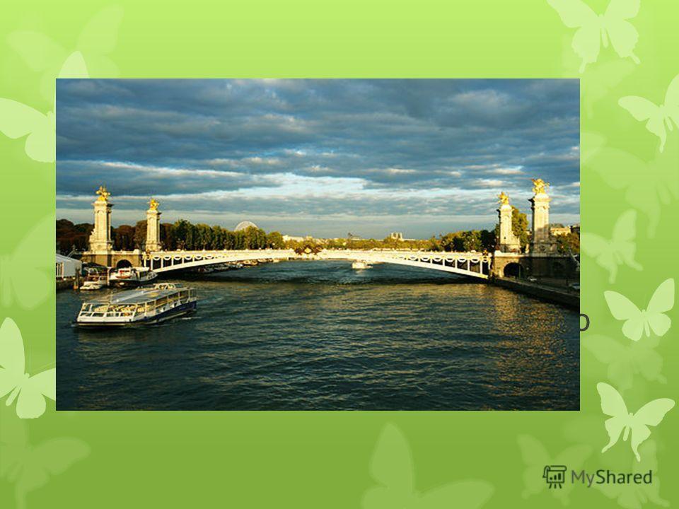 А мост Александра 3. возведенный к выставке 1900. Одно из красивых мест в Париже! Мост был открыт Николаем 2, сыном российского императора Александра 3.