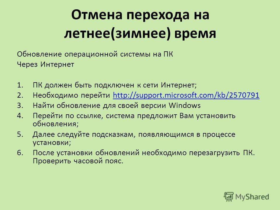 Отмена перехода на летнее(зимнее) время Обновление операционной системы на ПК Через Интернет 1.ПК должен быть подключен к сети Интернет; 2.Необходимо перейти http://support.microsoft.com/kb/2570791http://support.microsoft.com/kb/2570791 3.Найти обнов