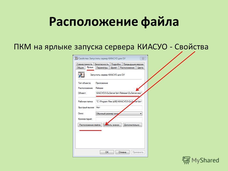 Расположение файла ПКМ на ярлыке запуска сервера КИАСУО - Свойства